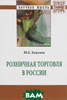 Ю К. Баженов Розничная торговля в России