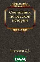 Ешевский С.В. Сочинения по русской истории.