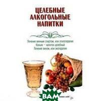 Пышнов И.Г. Целебные алкогольные напитки