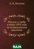 А. Н. Хвостов Русские и сербы в войну 1876 года за независимость христиан