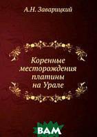 А.Н. Заварицкий Коренные месторождения платины на Урале