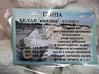 Глина белая, лечебная - каолин Азовская (кусковая), пакет 1 кг