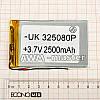 Аккумулятор 325080 для China (Li-ion 3.7В 2500мА·ч), (80*50*3 мм) 2 контакта (провода)