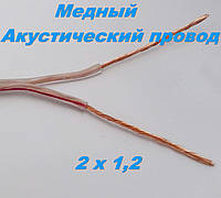 Медный кабель акустический провод аудио 2х 1.2 медь.