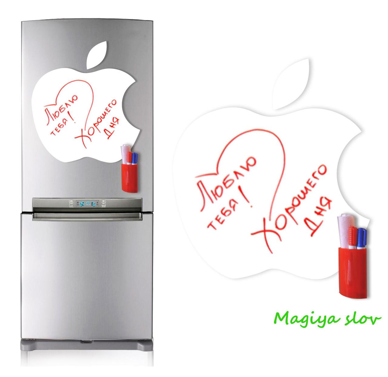 Магнитно - маркерная доска Apple, маркерная доска Эпл - Хороший подарок  в Киеве