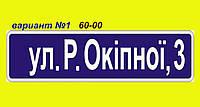 Адресная табличка на дом вариант №1