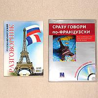 Комплект Русско-французский разговорник с Аудио-курс для изучения французского языка на CD