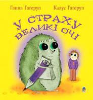 У страху великі очі. Автори: Ганна Гаґеруп, Клаус Гаґеруп