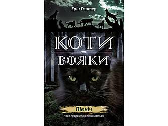 """Коти-вояки. Цикл """"Нове пророцтво"""". Північ. Книга 1.  Ерін Гантер. АССА"""