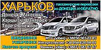Пассажирские перевозки Донецк-Харьков, Харьков-Донецк