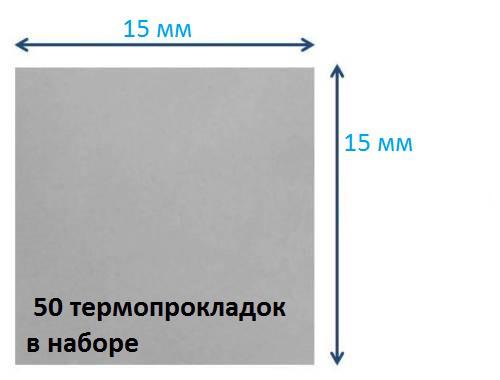 50x Термопрокладка под радиатор 15x15x2мм из силикона (50 штук в набор