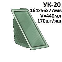 Одноразовая упаковка для сандвичей УК-20 (440 мл)