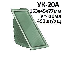 Одноразовая упаковка для сандвичей УК-20А (410 мл)