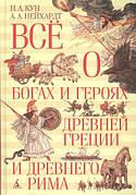 Кун Н., Нейхардт А. Всё о богах и героях Древней Греции и Древнего Рима