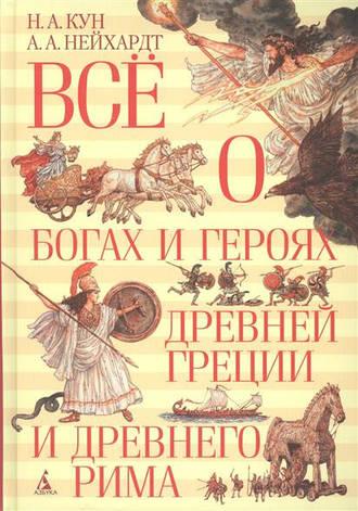 Кун Н., Нейхардт А. Всё о богах и героях Древней Греции и Древнего Рима  , фото 2