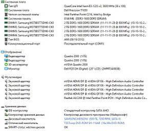 Рабочая станция DELL Precision T1650/E3-1225 v2/8GB DDR3/HDD500GB/Quadro 2000, фото 2