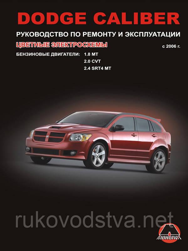 Книга Dodge Caliber с 2006 Руководство по эксплуатации, ремонту, техобслуживанию