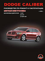 Книга Dodge Caliber с 2006 Руководство по эксплуатации, ремонту, техобслуживанию, фото 1