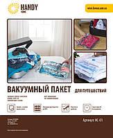 Пакет вакуумный для путешествий (2шт), 30х45см