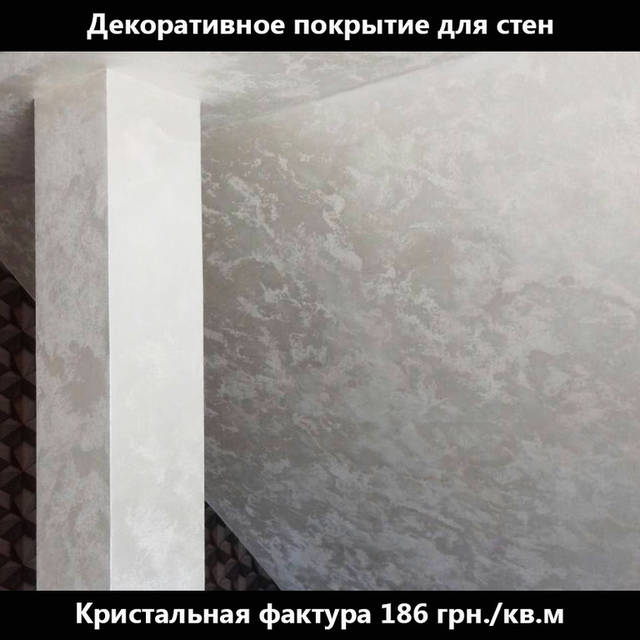 Декоративное покрытие Кристальная фактура