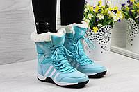 Дутики женские голубые Adidas Climaproof 4071
