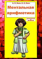 Учебник умножение и деление абакус соробан ментальная арифметика