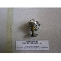 Термостат ГАЗ, КАМАЗ t-80 град. нержавейка ТС107-1306100-01