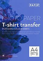 Термотрансферная бумага на темную ткань, 10 листовов