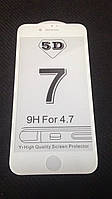 Захисне скло iPhone 75D, колір - white