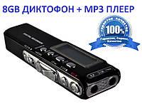 Автоматический диктофон 8GB профессиональный + MP3 плеер