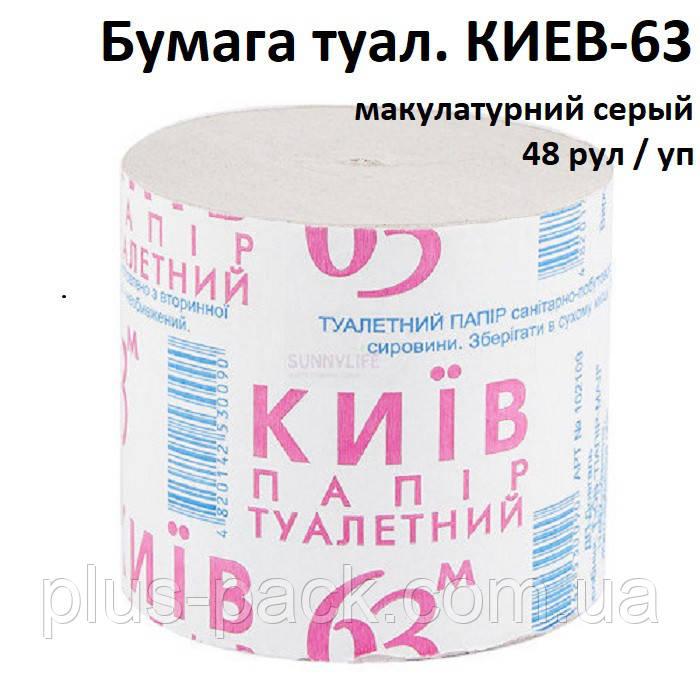 Бумага туалетная Киев 63 8х6 48штпак