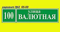 Адресная табличка на дом вариант №2