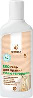 Tortilla ЕКО гель для прання тюлю та гардин 500 мл