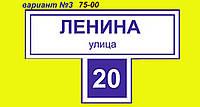 Адресная табличка на дом вариант №3