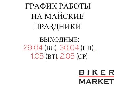 С 29.04.2018 по 02.05.2018 Мотомагазин не работает!