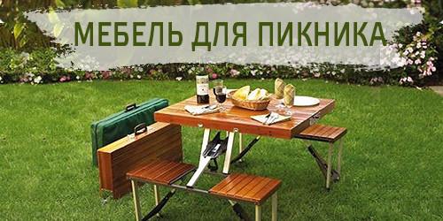 Мебель для пикника, кемпинга