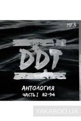 МР3 диск. ДДТ: Антологія. Частина 1 (82-94)