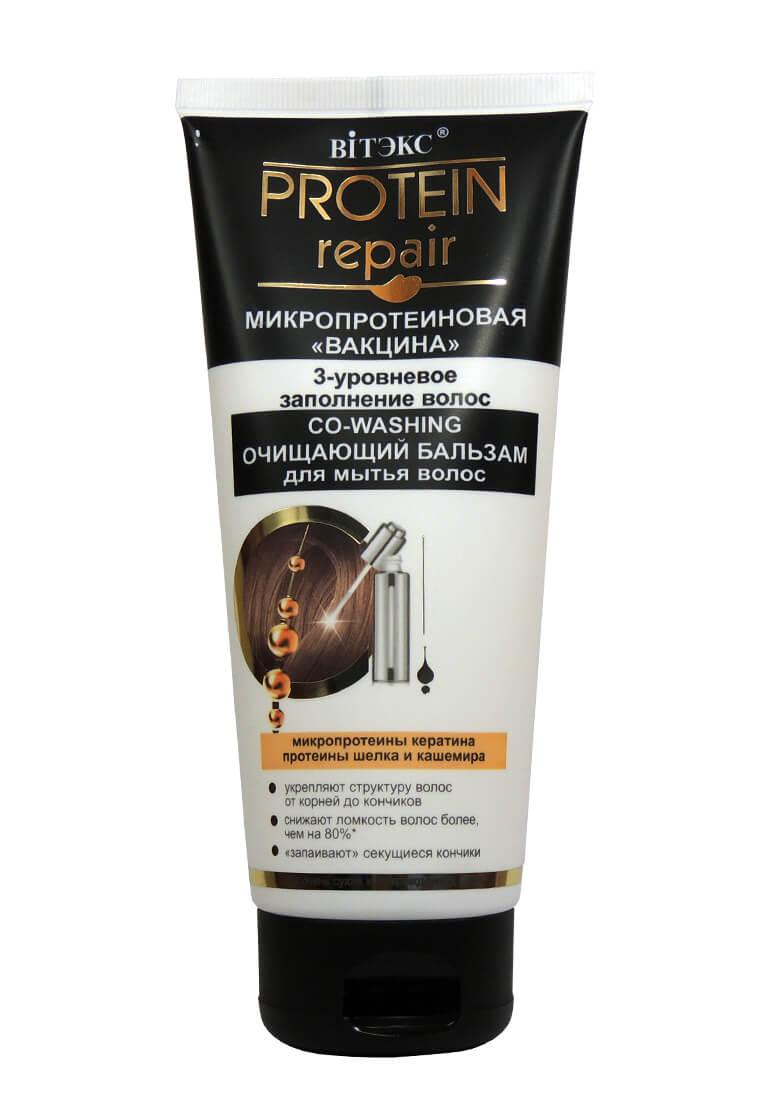 Очищающий Co-Washing бальзам для волос Витэкс Protein Repair