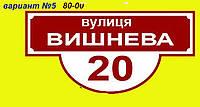 Адресная табличка на дом вариант №5