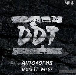 МР3 диск. ДДТ: Антологія. Частина 2 (96-07)