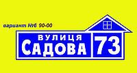 Адресная табличка на дом вариант №6