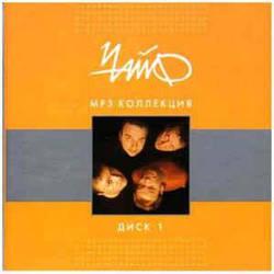 МР3 диск. Чайф – MP3 Колекція. Диск 1