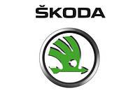 Запчасти на Skoda/Шкода