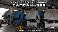 Техническое обслуживание КамАЗ
