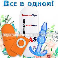 Секс набора для женщин анальный стимулятор+  лубрикант антисептик + вибростимулято оранжевый
