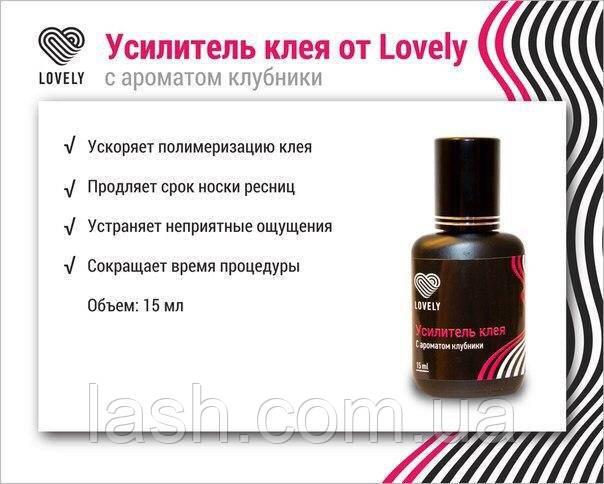 Усилитель клея с ароматом клубники  Lovely 15 мл, фото 1
