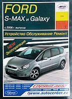 FORD S-MAX  / GALAXY   Модели с 2006 года  Руководство по ремонту и эксплуатации, фото 1