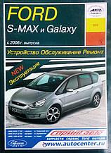 FORD S-MAX  / GALAXY   Модели с 2006 года  Руководство по ремонту и эксплуатации