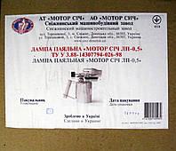 Паяльная лампа ЛП-0,5 литра (Украина)
