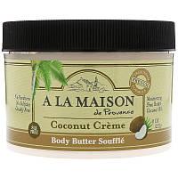 A La Maison de Provence, Body Butter Souffle, Coconut Crème, 8 oz (227 g)